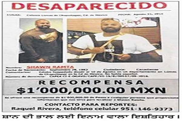 प्रसिद्ध पंजाबी गायक का नाती मैक्सिको से लापता