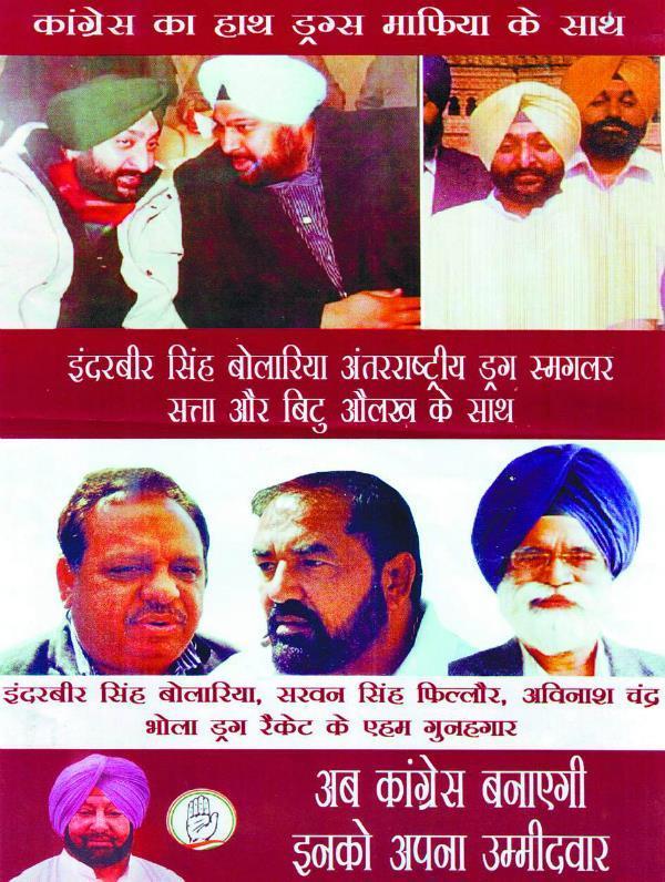 नशा तस्करों के साथ फोटो खिंचवाने वालों की कांग्रेस में Entry,क्या बनेंगे उम्मीदवार