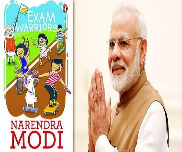 छात्रों के लिए PM मोदी ने लिखी किताब, 'एग्जाम वॉरियर्स' को CM योगी ने किया लॉन्च