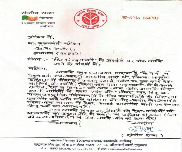 'पद्मावती' को लेकर UP में बढ़ा विरोध, सांसद सहित 2 विधायकों ने लिखा CM योगी को पत्र