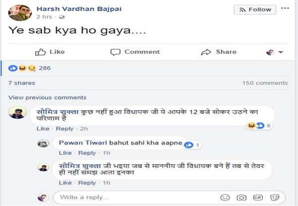 BJP में निराशा का माहौल, विधायक ने फेसबुक पर किया पोस्ट- ये क्या हो गया