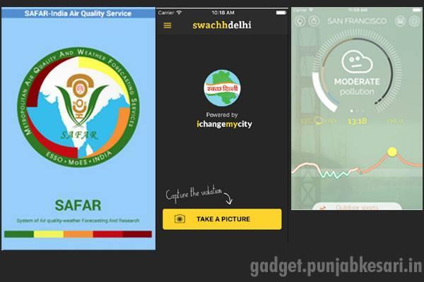 दिल्ली में प्रदूषण के स्तर की जानकारी देंगी ये एप्स