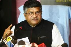 किफायती इंटरनैट ''डिजिटल इंडिया'' की प्राथमिकता: प्रसाद