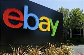 ebay पर ले बंपर सेल का लुत्फ, 75% तक मिलेगा डिस्काउंट!