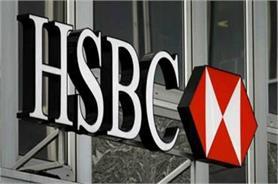 भारत में निजी बैंकिंग कारोबार बंद करेगा HSBC