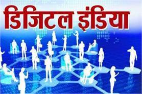 मोदी कल करेंगे डिजिटल इंडिया सप्ताह का शुभारंभ, होगा अरबो डॉलर का निवेश