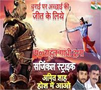 कांग्रेस का विवादित पोस्टर: अमित शाह को 'रावण, राहुल गांधी को 'राम' दिखाया