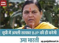 यूपी में अगली सरकार BJP की ही बनेगी: उमा भारती