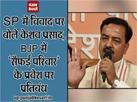 SP में विवाद पर बोले केशव प्रसाद, BJP में 'सैफई परिवार' के प्रवेश पर प्रतिबंध