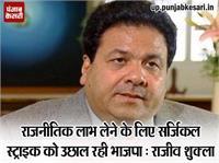 राजनीतिक लाभ लेने के लिए सर्जिकल स्ट्राइक को उछाल रही भाजपा : राजीव शुक्ला
