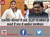 राजनीति गलियारे में चर्चा, BJP में शामिल हो सकते हैं सपा से बर्खास्त रामगोपाल