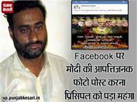 Facebook पर मोदी की आपत्तिजनक फोटो पोस्ट करना प्रिंसिपल को पड़ा महंगा (Pics)