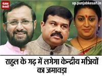 राहुल के गढ़ में लगेगा केन्द्रीय मंत्रियों का जमावड़ा