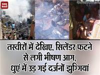 तस्वीरों में देखिए, सिलेंडर फटने से लगी भीषण आग, धुएं में उड़ गई दर्जनों झुग्गियां