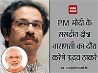 PM मोदी के संसदीय क्षेत्र वाराणसी का दौरा करेंगे उद्धव ठाकरे