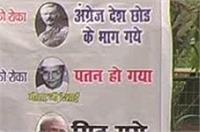 'राहुल को PM मोदी रोकेंगे तो उनका वही हश्र होगा जो अंग्रेजों का हुआ'