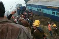 कानपुर ट्रेन हादसा: रेलवे ने जारी किए हेल्पलाइन नंबर