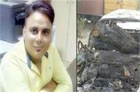 कार में विस्फोट से लगी भीषण आग, सिविल इंजीनियर की जलकर मौत