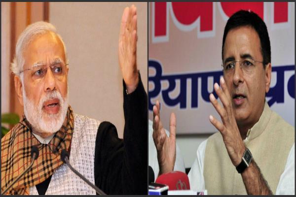 PM पर कांग्रेस का हमला, कहा-काले धन के सबसे बड़े संरक्षक हैं मोदी