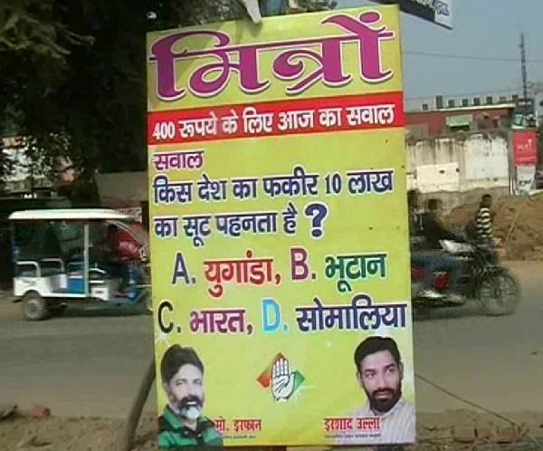 कांग्रेस का विवादित पोस्टर, पूछा-मित्रों किस देश का फकीर पहनता है 10 लाख का सूट?