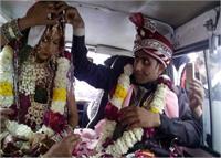इससे पहले आपने नहीं देखी दुनिया की ऐसी अनोखी शादी (Watch Pics)
