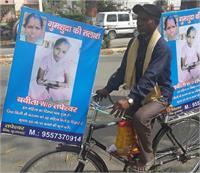 पढि़ए, लापता बीवी को साइकिल से ढूंढने निकले पति की दर्दभरी कहानी (PHOTOS)