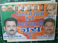 BJP का पाेस्टर वार- 'भारत में रहना है तो भारत माता की जय कहना है'।