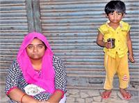 3 साल के बेटे के साथ ससुराल के बाहर बैठी BJP नेता की बहू, बोली- पति कहता तुममें नहीं रहा कोई इंटरेस्ट
