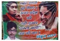 UP-BJP में पोस्टर वार: स्मृति हुईं बीमार, वरुण गांधी अबकी बार