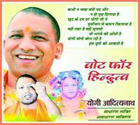 योगी को लेकर BJP की अपनों से ही सोशल जंग