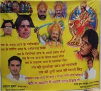 एक और विवादित पोस्टर जारी: ''शूर्पणखा'' बनीं माया, स्वाति को बताया ''दुर्गा''