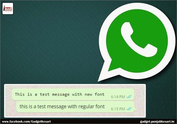 Whatsapp में एड हुआ नया फोंट, जानिए कैसे होगा यूज