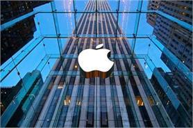 एप्पल को लगा बड़ा झटका, इतने अरब यूरो कर चुकाने का आदेश