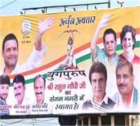 इलाहाबाद में लगे पोस्टर, राहुल गांधी को बताया युग पुरुष 'अर्जुन'