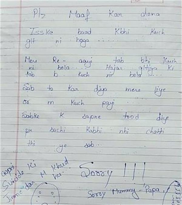 MDU Hostel के कमरे में M.Com छात्रा ने लगाई फांसी...2 पेज का लिखा सुसाइड नोट (Pics)