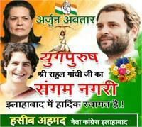 फिर छिड़ा पोस्टर वार, पुरखों के शहर में अर्जुन अवतार में राहुल गांधी