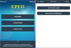 EPFO पेंशनधारियों के लिए आसान होगा पेंशन लेना!