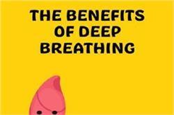 गहरी सांस लेने से मिलते है अनगिनत फायदे
