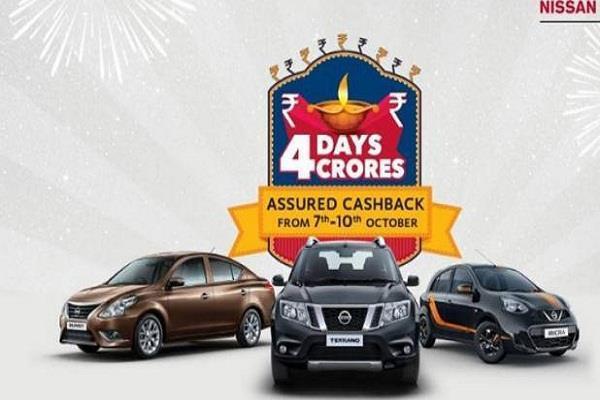 Diwali Offer निसान की इन कारों पर मिल रहा है 20 से 50 हजार रूपए का डिस्काउंट