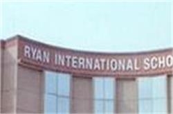 रेयान स्कूल के न्यासियों की जमानत बढ़ाने का विरोध