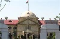 HC का फैसलाः BHU में कर्मकांड, AMU में नमाज पढ़ाने के खिलाफ याचिका खारिज