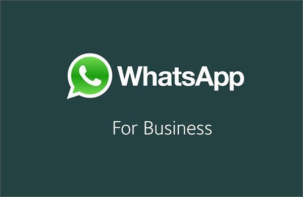 डाउनलोडिंग के लिए उपलब्ध हुई व्हाट्सएप बिजनेस एप्प की APK फाइल