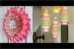 Diwali Special: पेपर डैकोरेशन से करें घर की सजावट