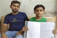पिता की गई नौकरी तो मासूम ने पीएम को लिखे 28 पत्र, PMO से मिले ये जवाब