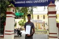 BHU से फिर उठी आवाजः विदेशी छात्र ने सीनियर्स पर लगाए संगीन आरोप