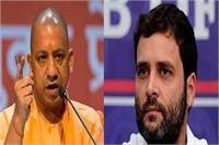 राहुल विकास के नहीं बल्कि विनाश के समर्थक हैः योगी