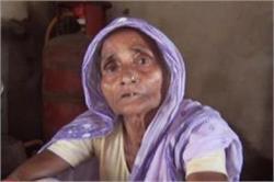 CM के आदेश के बाद भी नहीं मिला सरकारी योजनाओं का लाभ, वृद्धा लगा रही मदद की गुहार