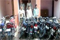 वाहन चोरी करने वाले गिरोह का भंडाफोड़, 8 मोटरसाइकिलों सहित 3 गिरफ्तार