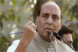 स्थानीय निकाय चुनाव की ज्यादा 'अहमियत': राजनाथ सिंह