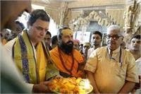'चुनाव के लिए मंदिर-मंदिर घूम रहे राहुल, खुद को बता रहे शिव भक्त'